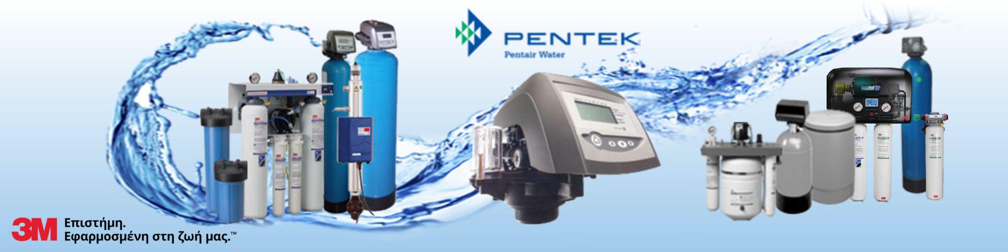 Συστήματα Επεξεργασίας Νερού